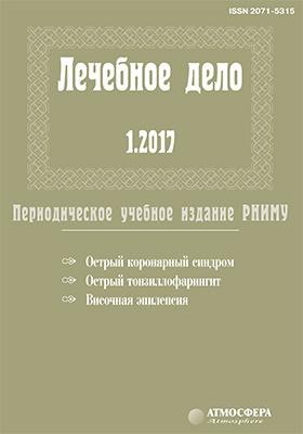 Лечебное дело : периодическое учебное издание РНИМУ. 2017. № 1