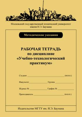 Рабочая тетрадь по дисциплине «Учебно-технологический практикум»: методические указания
