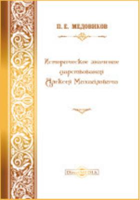 Историческое значение царствования Алексея Михайловича