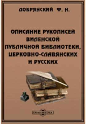 Описание рукописей Виленской публичной библиотеки, церковно-славянских и русских: духовно-просветительское издание