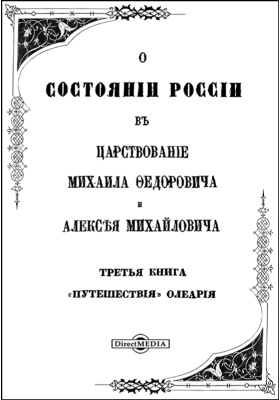 О состоянии России в царствование Михаила Федоровича и Алексея Михайловича :