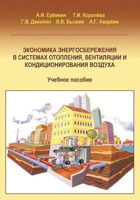Экономическая эффективность энергосбережения в системах отопления, вентиляции и кондиционирования воздуха: учебное пособие