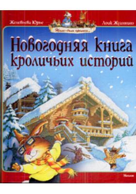 Новогодняя книга кроличьих историй : Сказочные истории