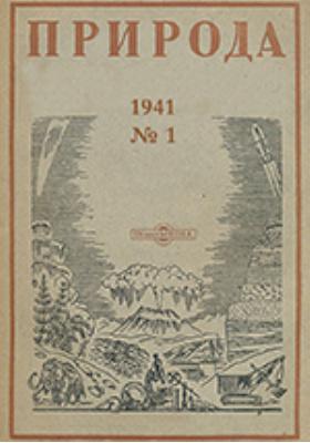 Природа: газета. 1941. № 1. 1941 г