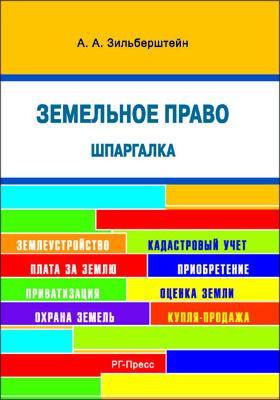 Земельное право. Шпаргалка: учебное пособие