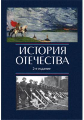 История Отечества: учебник