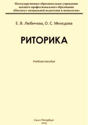 Риторика: учебное пособие
