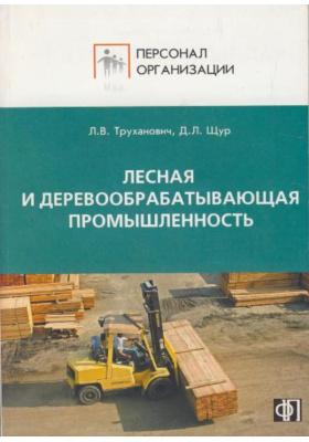 Персонал лесной и деревообрабатывающей промышленности : Сборник должностных и производственных (по професии) инструкций