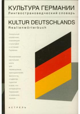 Культура Германии : Лингвострановедческий словарь. Свыше 5000 единиц