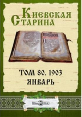 Киевская Старина: журнал. 1903. Т. 80, Январь