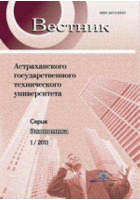 Вестник Астраханского Государственного Технического Университета. Серия: Экономика. 2011. № 1
