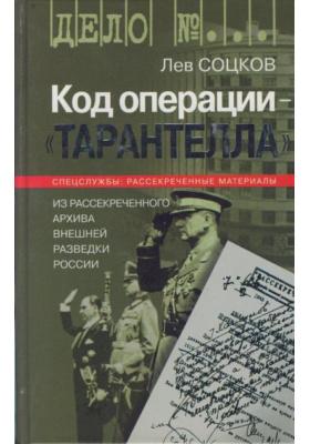 """Код операции - """"Тарантелла"""" : Из архива Внешней разведки России"""