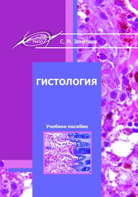 Гистология: учебное пособие