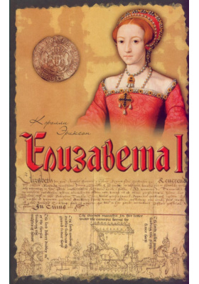 Елизавета I = The First Elizabeth
