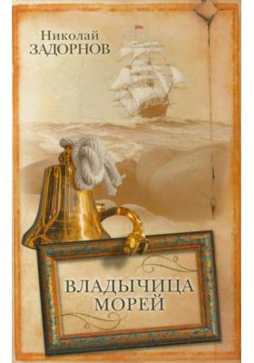 Владычица морей : Роман