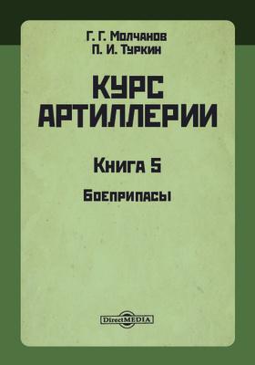 Курс артиллерии: учебное пособие. Книга 5. Боеприпасы