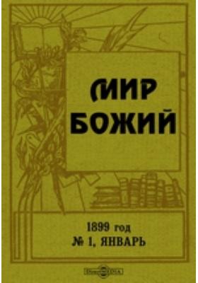 Мир Божий год: журнал. 1899. № 1, Январь