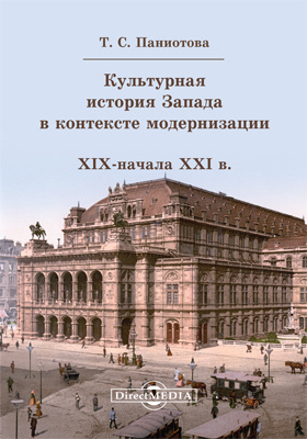 Культурная история Запада в контексте модернизации : (XIX - начало XXI в.): монография