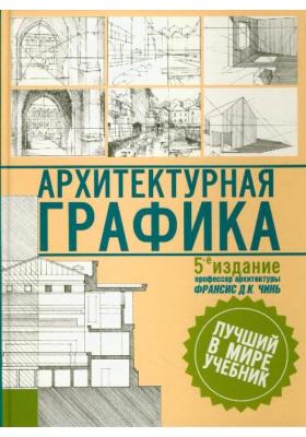 Архитектурная графика = Architectural Graphics : 5-е издание