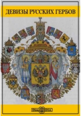 Девизы русских гербов: публицистика