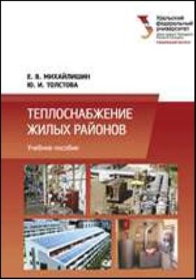 Теплоснабжение жилых районов: учебное пособие
