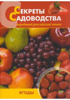 Секреты садоводства: ягоды : Передовой российский опыт
