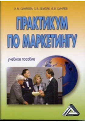 Практикум по маркетингу: учебное пособие