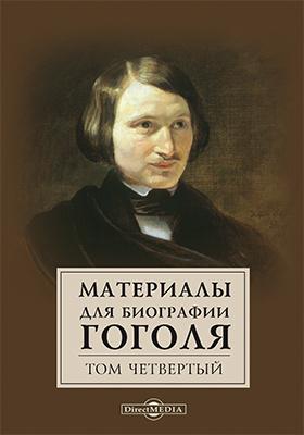 Материалы для биографии Гоголя : в 4 т. Т. 4