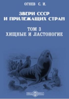 Звери СССР и прилежащих стран (звери восточной Европы и северной Азии). Т. 3. Хищные и ластоногие