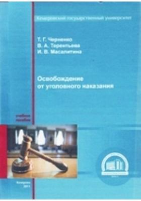 Освобождение от уголовного наказания: учебное пособие