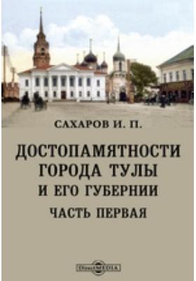 Достопамятности города Тулы и его Губернии: публицистика, Ч. первая