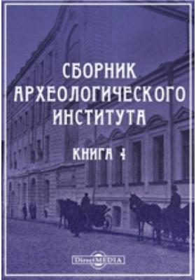 Сборник Археологического института. 1880. Книга 4