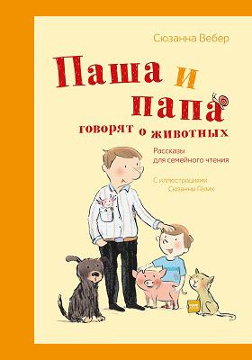 Паша и папа говорят о животных : рассказы для семейного чтения: художественная литература