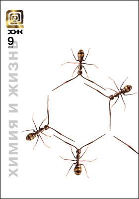 Химия и жизнь - XXI век: ежемесячный научно-популярный журнал. 2014. № 9