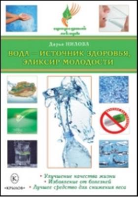 Вода — источник здоровья, эликсир молодости: научно-популярное издание