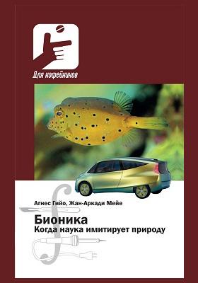 Бионика : когда наука имитирует природу: научно-популярное издание