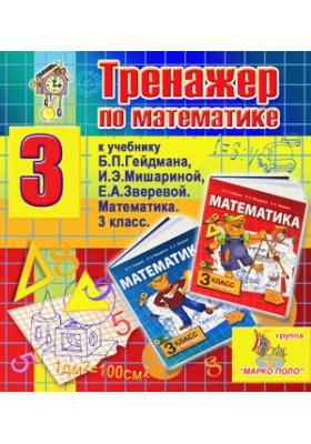 Интерактивный тренажер по математике для 3-го класса к учебнику Б.П.Гейдмана и др.