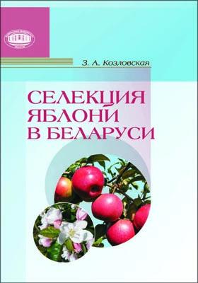 Селекция яблони в Беларуси: научное издание