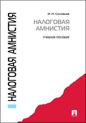 Налоговая амнистия: учебное пособие