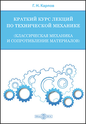 Краткий курс лекций по технической механике (классическая механика и сопротивление материалов): курс лекций