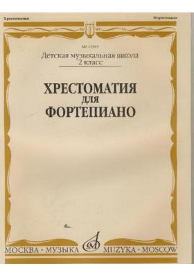 Хрестоматия для фортепиано. 2-й класс ДМШ