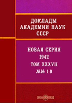 Доклады Академии наук СССР : Новая серия. Т.  XXXVII,  № 1-9. 1942 г
