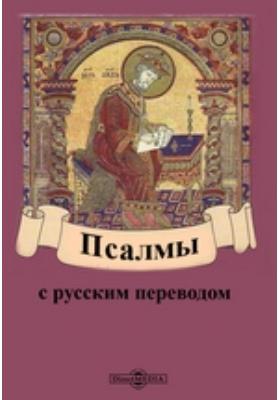Псалмы с русским переводом