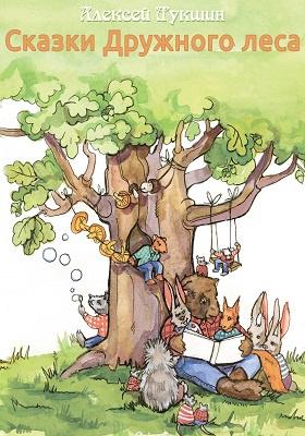 Сказки Дружного леса