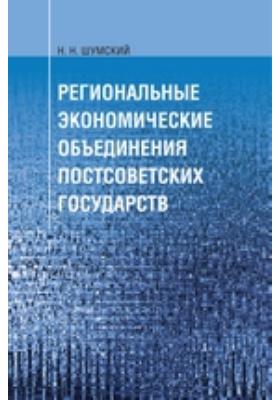 Региональные экономические объединения постсоветских государств. Организационно-правовое обеспечение процессов интеграции