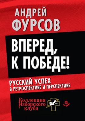 Вперед, к победе! : русский успех в ретроспективе и перспективе