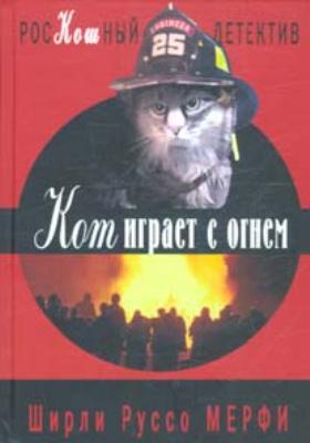 Кот играет с огнем = Cat Under Fire