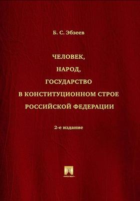 Человек, народ, государство в конституционном строе Российской Федерации: монография