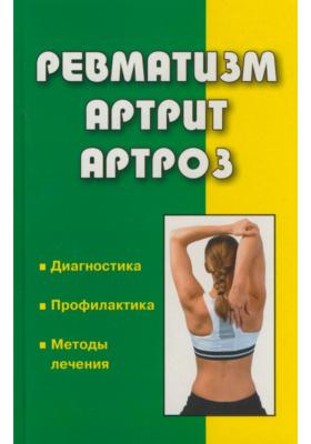 Ревматизм, артрит, артроз
