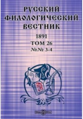 Русский филологический вестник: журнал. 1891. Т. 26, №№ 3-4